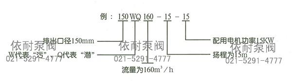 WQ型无堵塞污水潜水排污泵,简称:WQ潜水泵。是上海依耐八十年代引进联邦德国ABS制泵公司先进技术的基础上,有我单位科研人员的共同努力,同时广泛征求国内水泵专家的意见,经多次改良而研制成功的,经测试各项性能指标均达到国外同类产品先进水平。本产品具有高效节能,结构独特等功能。产品投放市场后以其独特的功效,可靠的质量受到广大用户的欢迎和好评。 产品特点 1、 采用独特的单叶片或双叶片叶轮结构,大大提高了污物通过能力,能有效的通过泵口径的5倍纤维物质与直径为泵口径约50%的固体颗粒。 2、 机械密封采用新型硬质